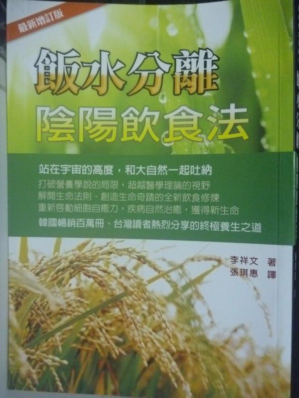 【書寶二手書T9/養生_IDW】飯水分離陰陽飲食法_李祥文