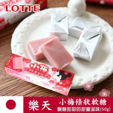 日本 Lotte樂天 小梅條狀軟糖 50g 小梅軟糖 梅子夾心軟糖 進口零食【N101358】