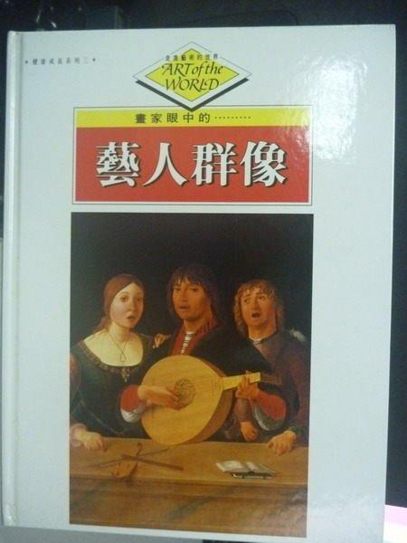【書寶二手書T2/藝術_QIA】畫家眼中的......藝人群像_溫蒂.理查森和傑克.理查森