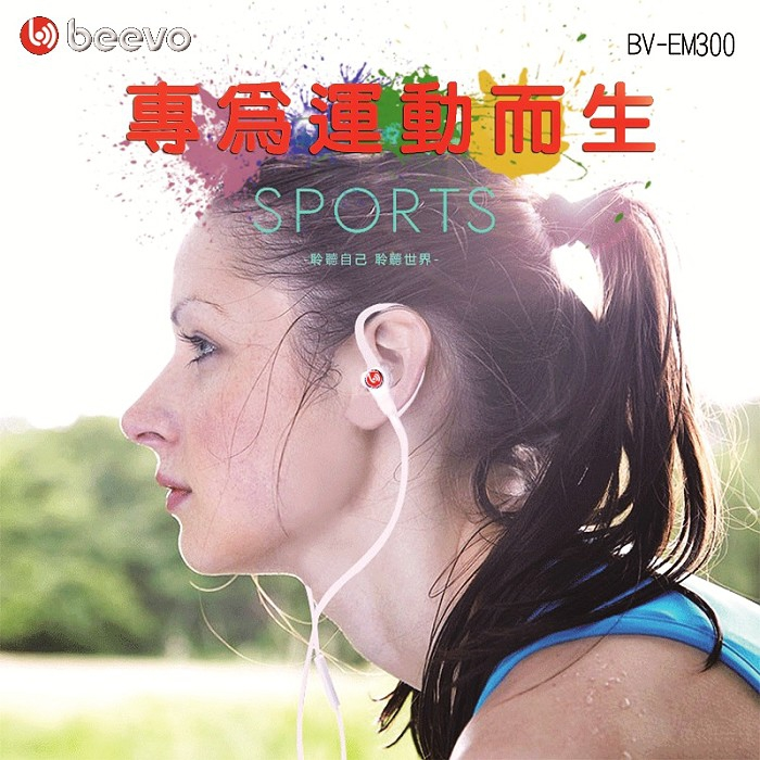 Beevo BV-EM300 耳塞式耳機/入耳式/音樂播放/舒適配戴/耳掛式/運動型耳麥/扁線/手機/平板/iPod/Samsung/Sony/HTC/LG/ASUS/InFocus/OPPO/MIUI 小米/Nokia/Acer/TWM 台灣大哥大/Coolpad/BenQ/G-PLUS/華為