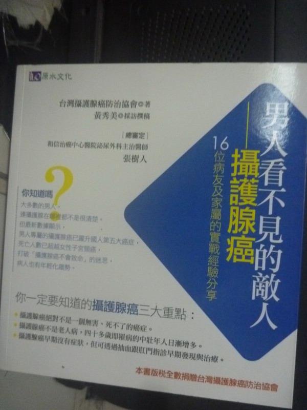 【書寶二手書T6/醫療_JBF】當家人罹患攝護腺癌_台灣攝護腺癌防治協會