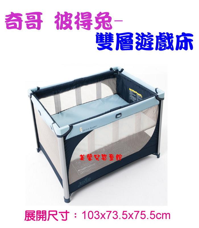 *美馨兒*奇哥 彼得兔-雙層遊戲床/嬰兒床3380元+贈蚊帳~(來電或來店另有贈)