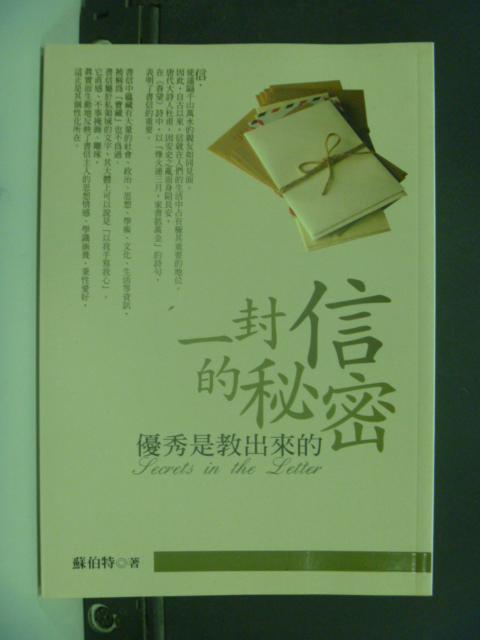 【書寶二手書T9/勵志_KKA】一封信的秘密:優秀是教出來的_舒伯特