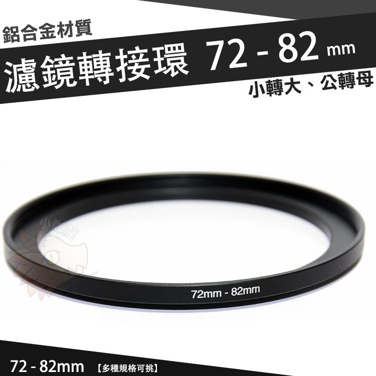 【小咖龍賣場】 濾鏡轉接環 72mm - 82mm 鋁合金材質 72 - 82 mm 小轉大 轉接環 公-母 72轉82mm