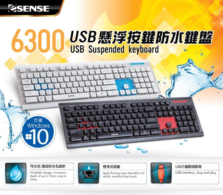 Esense 6300 USB 懸浮按鍵防水鍵盤-酷炫黑