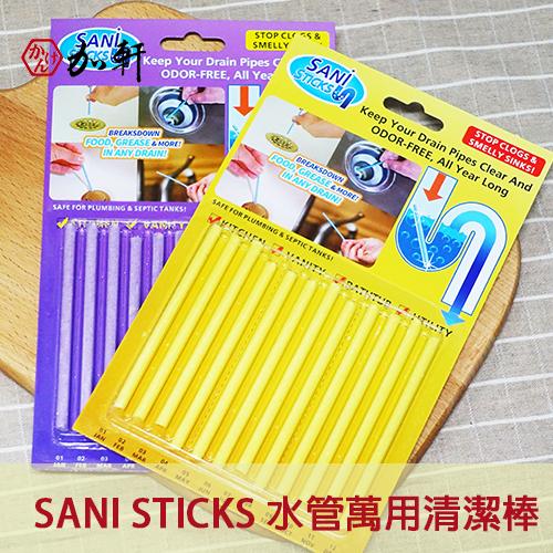 《加軒》熱賣SANI STICKS水管疏通萬用清潔棒