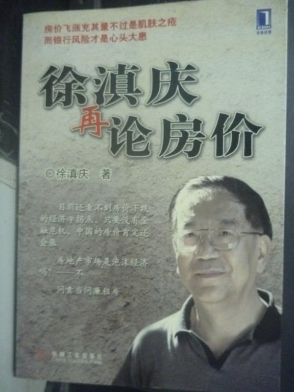 【書寶二手書T5/投資_ZDY】徐滇慶再論房價_徐滇慶_簡體書