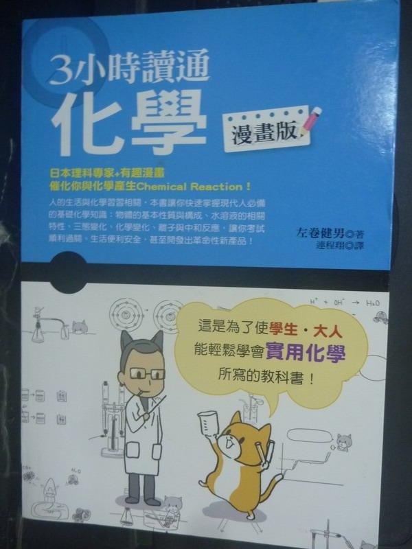【書寶二手書T1/科學_JQG】3小時讀通化學(漫畫版)_左卷健男
