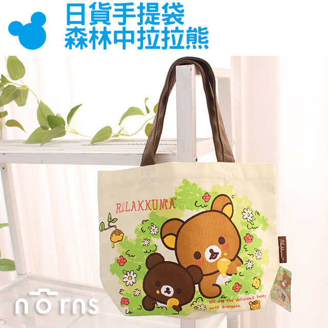 NORNS【日貨手提袋 森林中拉拉熊】蜜茶熊 小小熊 吃蜂蜜 新朋友 san-x 購物袋 包包
