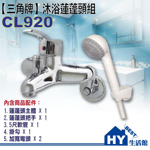 三角牌蓮蓬頭套組CL920《精密陶瓷沐浴龍頭-日本陶瓷軸心》《HY生活館》水電材料專賣店