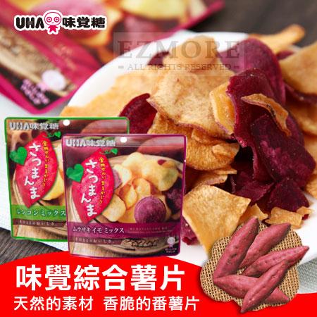 日本 UHA 味覺糖 味覺綜合薯片 55g 地瓜薯片 蓮藕薯片 番薯片【N101833】