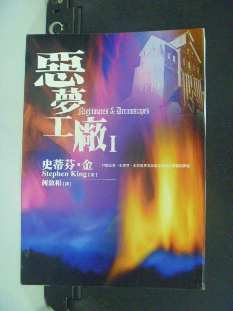 【書寶二手書T5/翻譯小說_GGQ】惡夢工廠Ⅰ_原價350_史蒂芬.金/著 , 何致和