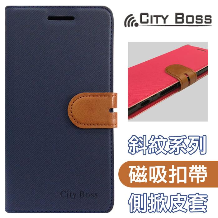 CITY BOSS 撞色混搭 斜紋款 5.2吋 SONY Xperia XZ/F8332 藍色 手機套 側掀磁扣皮套/保護套/背蓋/支架/手機殼/保護殼/卡片夾/可站立/TIS購物館
