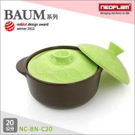 免運費 韓國NEOFLAM BAUM系列 20cm陶瓷不沾時尚浮雕陶鍋-蘋果綠 NC-BN-C20