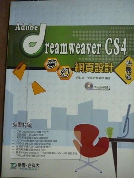 【書寶二手書T3/電腦_PLO】Adobe Dreamweaver CS4夢幻網頁設計快易通_有光碟
