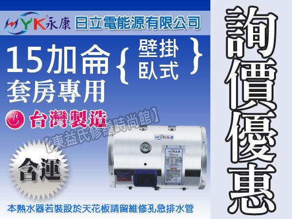 永康系列日立電標準型15加侖電熱水器 壁掛臥式【東益氏】售電光牌 鴻茂 亞昌 龍天下 和成