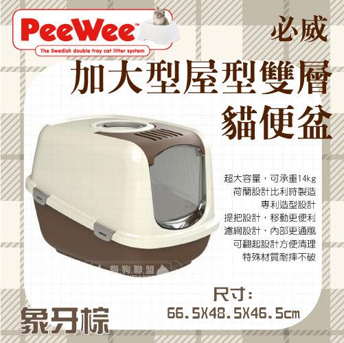 +貓狗樂園+ PeeWee必威【加大型。屋型雙層貓便盆。象牙棕】2420元 *貓砂盆