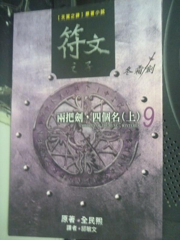 【書寶二手書T8/一般小說_JPC】符文之子9-兩把劍四個名(上)_全民熙