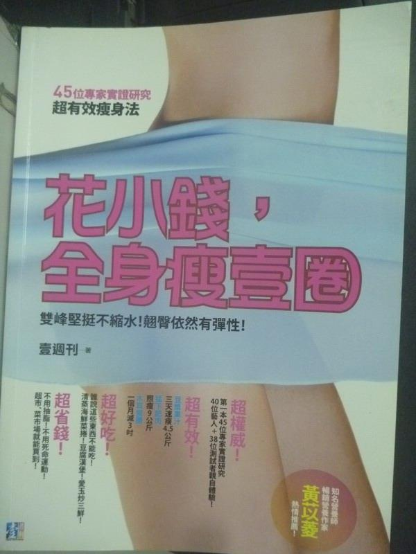 【書寶二手書T1/美容_YIK】花小錢,全身瘦壹圈_壹週刊