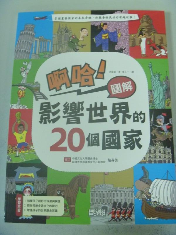 【書寶二手書T9/地理_ZCV】啊哈!圖解 影響世界的20個國家_池昊晉