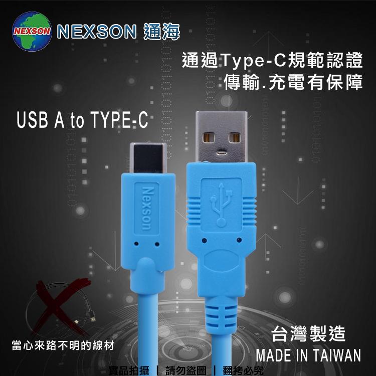 通海 USB TO Type C 2米 傳輸充電線/數據線/傳輸線/2M/ASUS ZenFone3 ZE552KL/ZE520KL/Deluxe ZS570KL/Ultra ZU680KL/ZenPad S Z580CA/ZenPad 3S Z500M/HTC 10/華為 P9/P9 plus/Nokia N1/小米5/Samsung Galaxy Note 7/LG V20