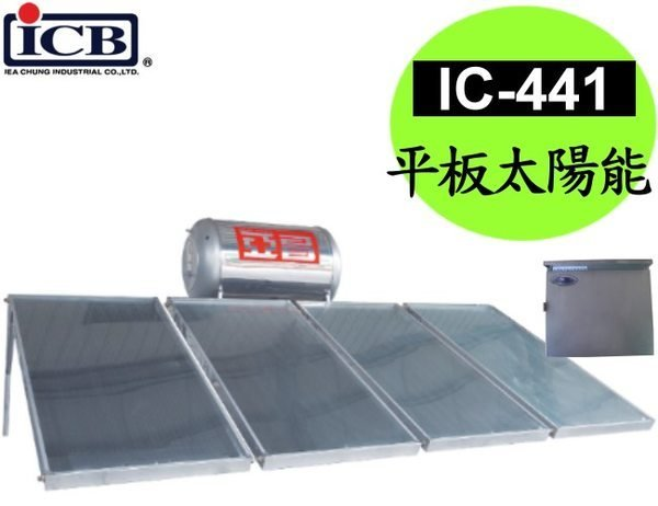 【東益氏】亞昌 IC-441 平板式太陽能熱水器 【有電熱;集熱板4片】,購買可申請補助款