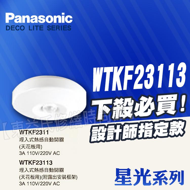 Panasonic國際牌開關插座 星光系列WTKF2311熱感應開關(白)110V/220V【東益氏】WTKF23113(附露出型安裝框架)售GLATIMA  開關 插座 蓋板 中一電工熊貓面板