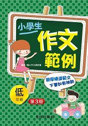 小學生作文範例(低年級)第3版