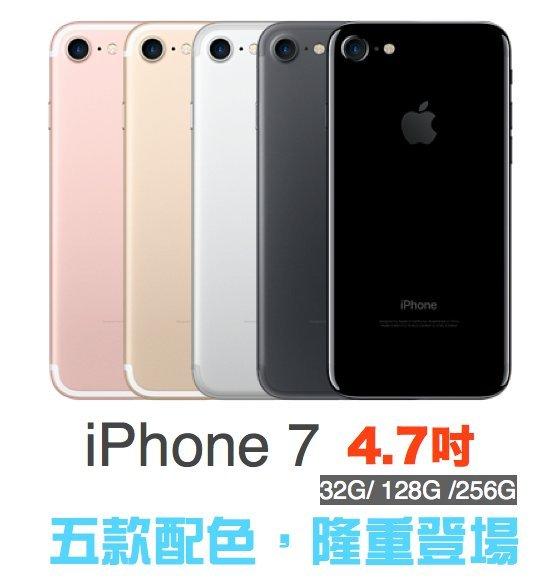 【現貨供應】Apple iPhone 7 4.7吋 32GB 台灣原廠公司貨 保固一年 (此容量無曜石黑)信用卡賣場