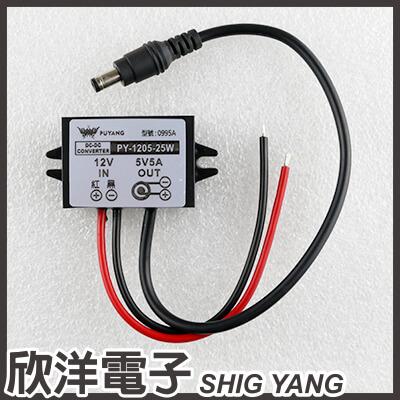 ※ 欣洋電子 ※ DC-DC降壓電源轉換器+DC線 12V降5V-25W/5A (0995A) /實驗室、學生模組、電子材料、電子工程、適用Arduino