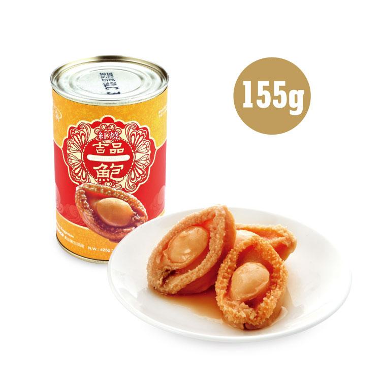 [南海]紅燒吉品鮑 鮑魚罐頭(155g/12粒)