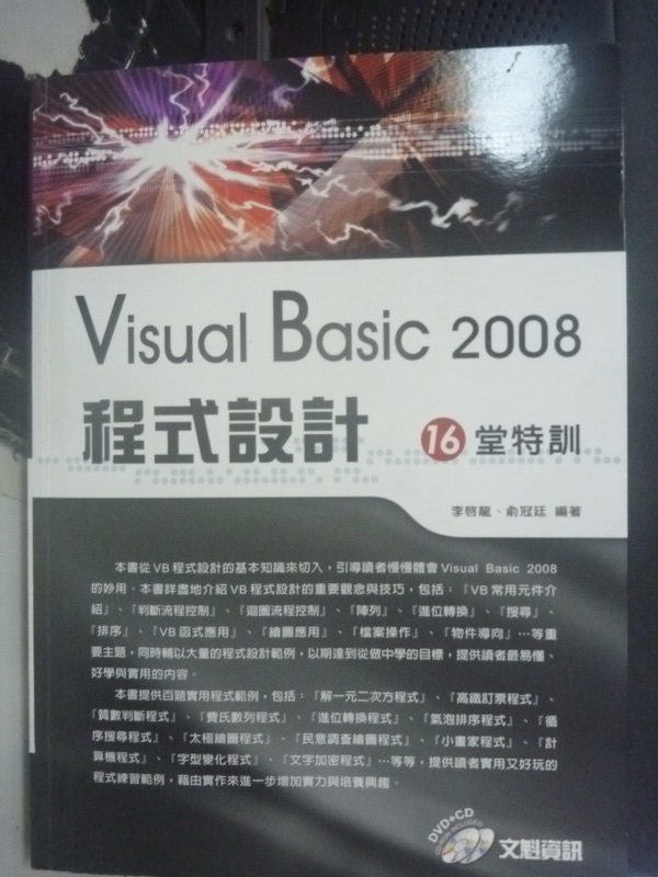 【書寶二手書T5/電腦_ZEE】Visual Basic 2008程式設計16堂特訓_原價420_李啟龍_附光碟
