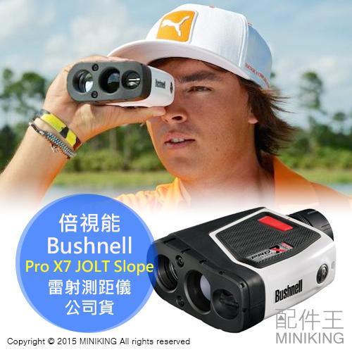 【配件王】贈電池 免運 公司貨 Bushnell 倍視能 Pro X7 JOLT Slope 坡度版 雷射測距望遠鏡 測距儀