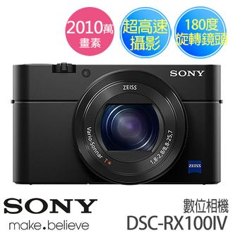 贈4好禮  SONY 新力  DSC-RX100M4 數位相機 公司貨 分期0利率 免運