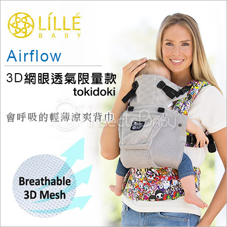 ✿蟲寶寶✿lillebaby Airflow 3D透氣款 會呼吸的輕薄透氣背巾/ 灰色-限量款