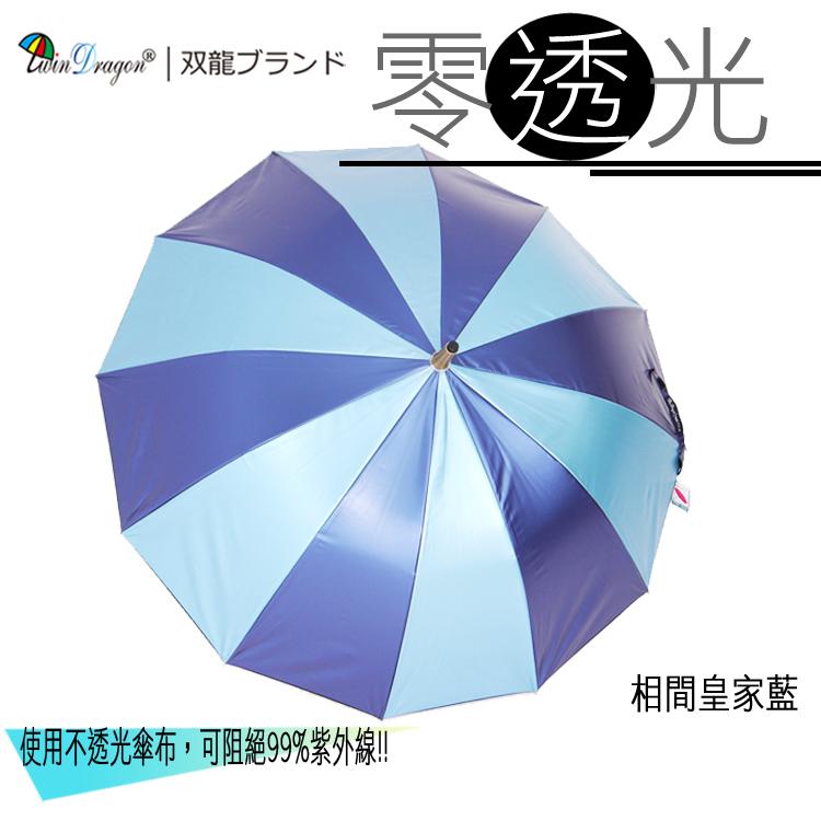 【雙龍牌】相間色零透光黑膠降溫自動直立傘晴雨傘/抗UV防曬降溫A0960S(相間皇家藍下標區)
