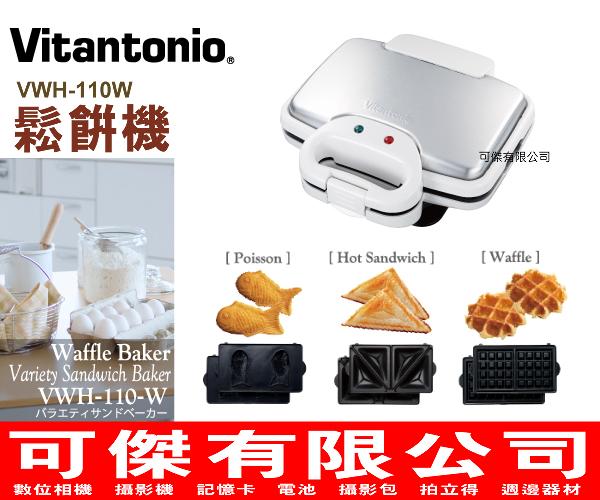 可傑 日本  Vitantonio 鬆餅機 VWH-110W 高溫快速 附3種烤盤 鬆餅  鯛魚燒 變化多樣 做超好吃點心 !