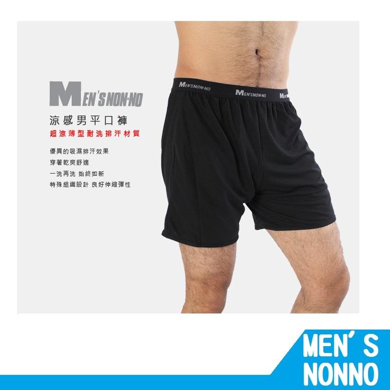 RH shop MEN`S nonno 儂儂涼感平口褲/超涼薄型耐洗內褲/機能內褲-90226