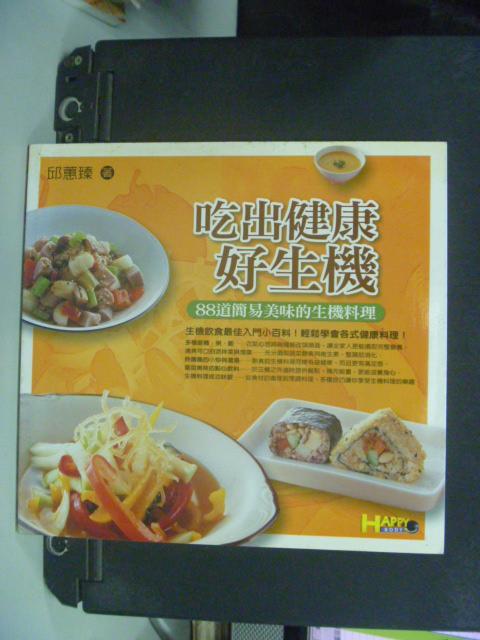 【書寶二手書T8/養生_HOG】吃出健康好生機:88道簡易美味的生機料理_邱惠珍