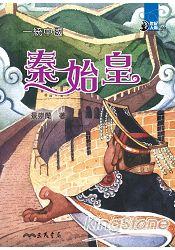 一統中國:秦始皇(74)-世紀人物100系列
