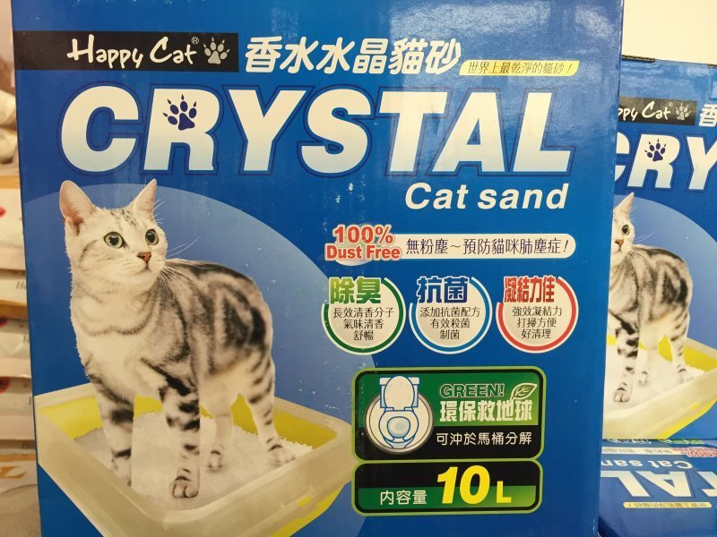 ★優逗★ HAPPY CAT CryStal Cat sand 香水水晶貓砂 10L