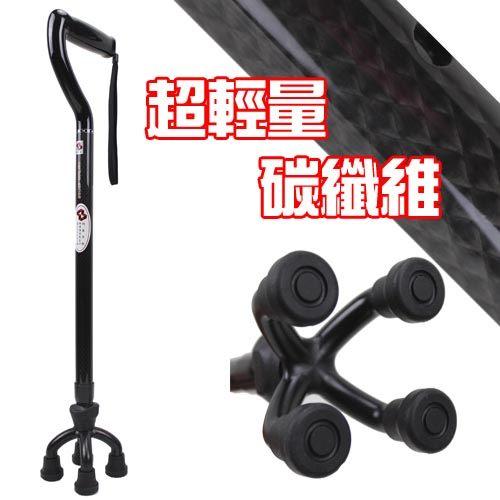 拐杖 均佳 碳纖維四腳柺-問號手把