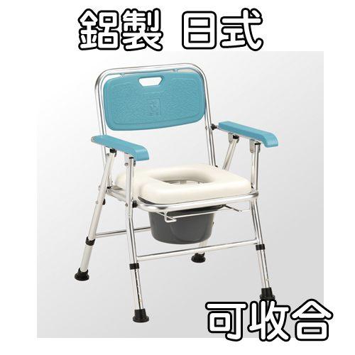 便盆椅 便器椅 鋁製日式可收合 JCS-202