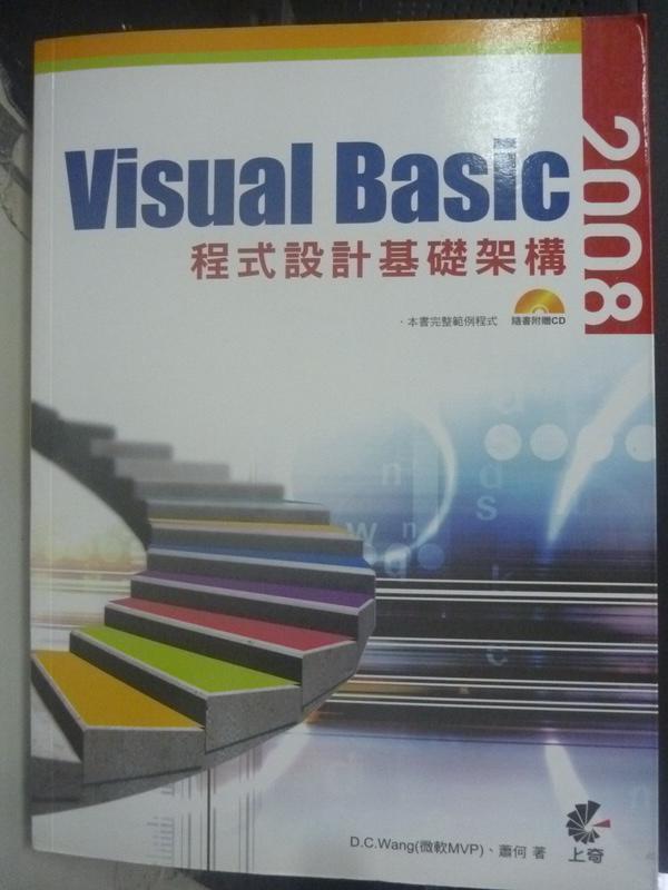 【書寶二手書T6/電腦_WFF】Visual Basic 2008程式設計基礎架構_D.C.Wang_附光碟