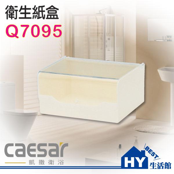 凱撒衛浴精選 Q7095 平板式衛生紙架 衛生紙盒《HY生活館》水電材料專賣店