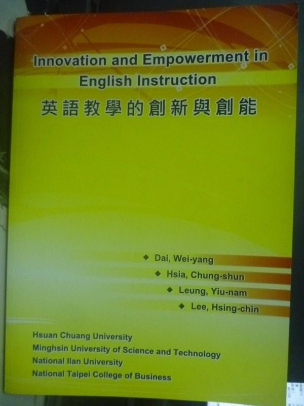 【書寶二手書T7/大學文學_PHR】英語教學的創新與創能_Dai,wei-yang