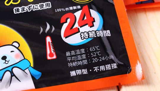 芬蒂思 冬之幸福暖暖包 小白熊暖暖包 單片 24小時長效型 台灣製 *夏日微風*