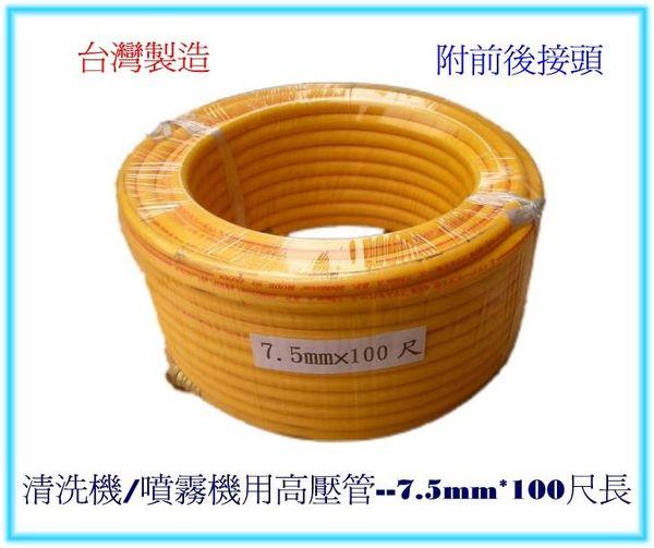 清洗機噴霧機用高壓管--7.5mm*100尺(30米)長(含稅價)