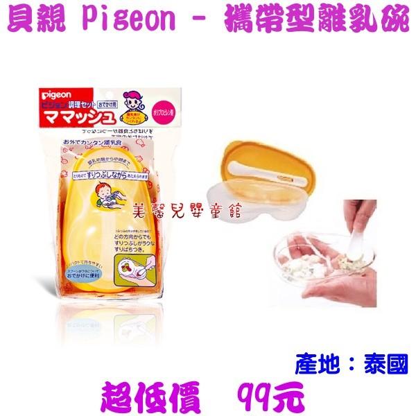 *美馨兒* 貝親 PIGEON - 攜帶型離乳碗(附湯匙)~店面經營/餐具/餐碗/副食品專用