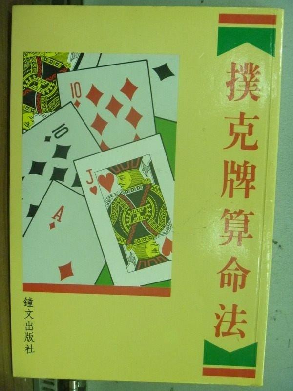 【書寶二手書T9/星相_IFE】撲克牌算命法